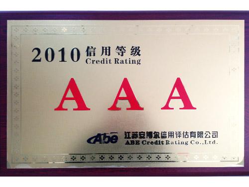 刘潭服装-AAA信用等级