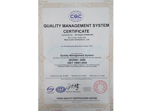 刘潭服装-ISO9001:2008证书