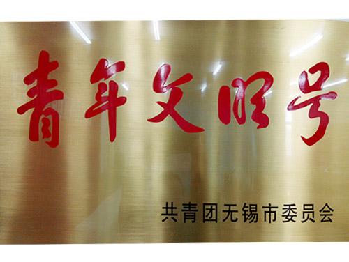 刘潭服装-青年文明号