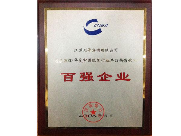 中国服装行业产品销售收入百强企业