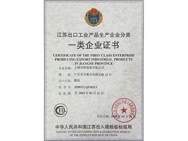一类企业证书